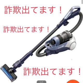 SHARP - シャープ コードレスキャニスターサイクロン掃除機 SHARP 詐欺出てます!