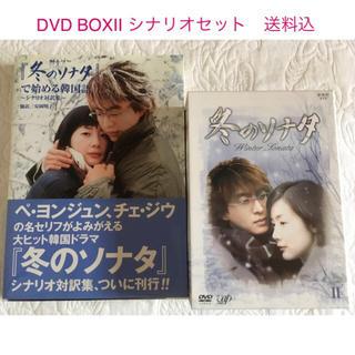 冬のソナタ☆DVD BOX Ⅱ+シナリオ対訳集(韓国/アジア映画)