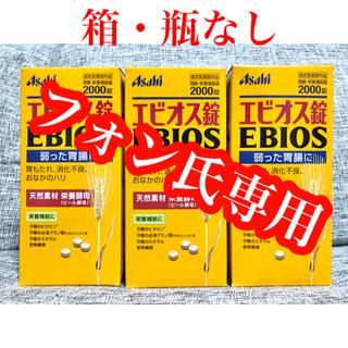 アサヒ - エビオス錠 2000錠 × 3箱