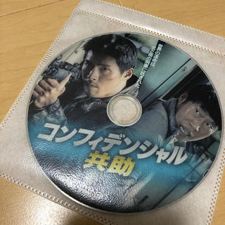 コンフィデンシャル共助(韓国/アジア映画)