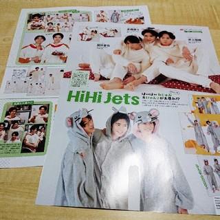 ジャニーズジュニア(ジャニーズJr.)のHiHi Jets / 切り抜き(アイドルグッズ)