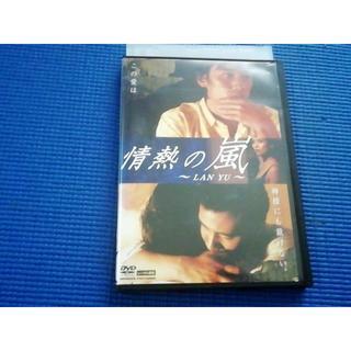 DVD 情熱の嵐 LAN YU フー・ジュン リィウ・イエ スタンリー・クワン (韓国/アジア映画)