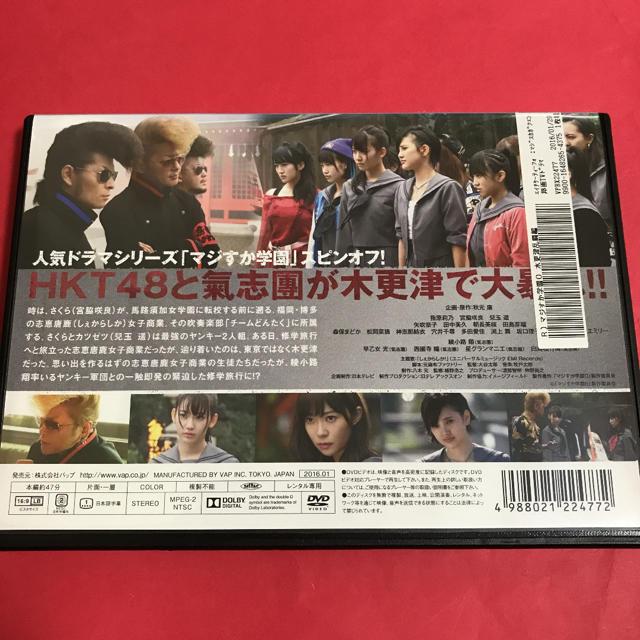 【DVD】マジすか学園0 木更津乱闘編 エンタメ/ホビーのDVD/ブルーレイ(TVドラマ)の商品写真