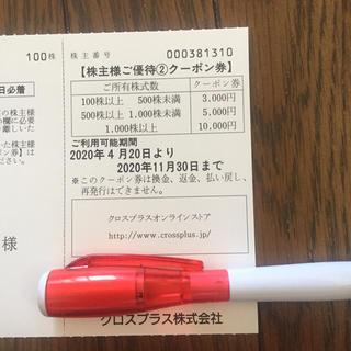 yy.b様専用クロスプラス株主優待クーポン3000円(ショッピング)