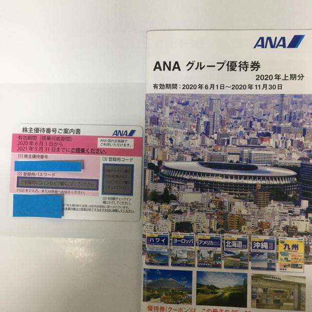 ANA(全日本空輸)(エーエヌエー(ゼンニッポンクウユ))のANA株主優待券 チケットの乗車券/交通券(航空券)の商品写真