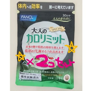 FANCL - 新品 ファンケル FANCL 大人のカロリミット 30日 2個 セット