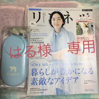 リンネル 8月号増刊@付録つき(ファッション)