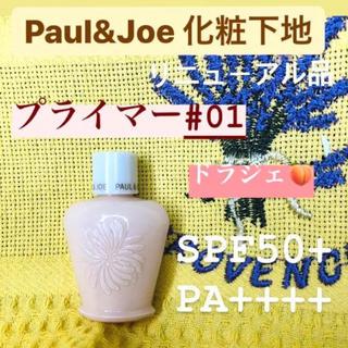 PAUL & JOE - 【新品未使用】PAUL&JOE 化粧下地プライマー01 10mlミニサイズ