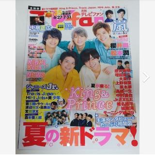 King&Prince 切り抜き TVfan 表紙付き(アイドル)
