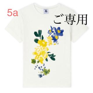 PETIT BATEAU - プチバトー 20SS プリント半袖Tシャツ 5a