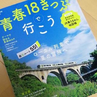 青春18きっぷで行こう 2016夏編 2016年 07月号(趣味/スポーツ)