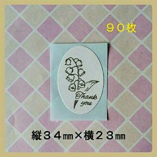 楕円形【すずらん】サンキューシール(カード/レター/ラッピング)
