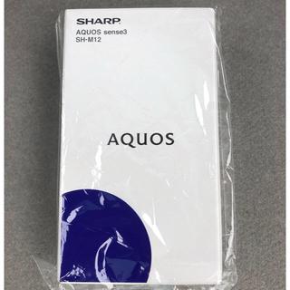 アクオス(AQUOS)のAQUOS sense3 SH-M12 ホワイト 新品 未開封 ①(スマートフォン本体)