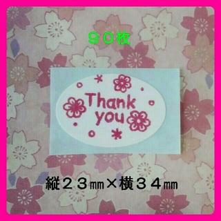 楕円形【お花】サンキューシール(カード/レター/ラッピング)