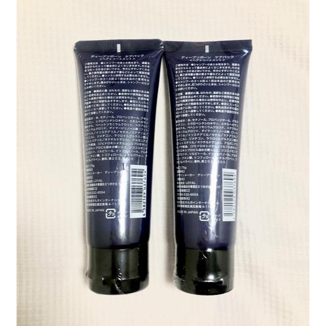 【新品】ディープリボーン ケアパック 2本セット コスメ/美容のヘアケア/スタイリング(トリートメント)の商品写真