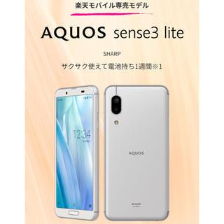 アクオス(AQUOS)のAQUOS sense3 lite シルバーホワイト 2セット(スマートフォン本体)