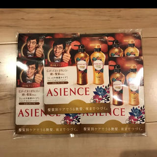 ASIENCE - 【新品】新アジエンスシャンプーコンディショナー