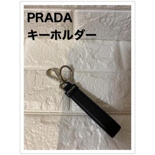 プラダ(PRADA)のプラダ ロゴキーホルダーブラック(キーホルダー)
