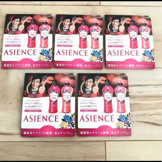 ASIENCE - 【新品】新 アジエンスシャンプー&コンディショナー