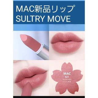 MAC - 新品 MAC SULTRYMOVE リップ