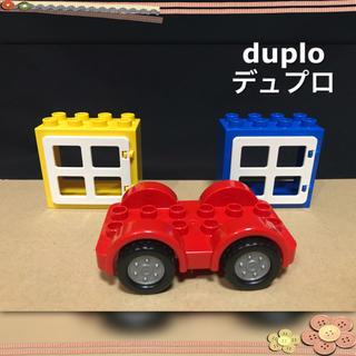 Lego - デュプロ 車 カーベース お家 窓
