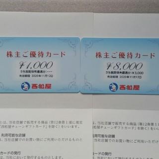 ニシマツヤ(西松屋)の2020年11月12日まで有効西松屋株主優待カード 9000円分(ショッピング)