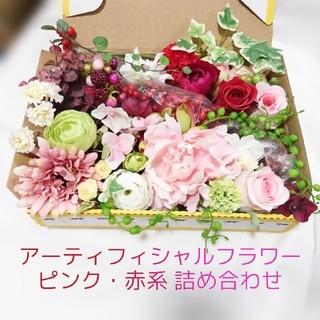 訳あり❗アーティフィシャルフラワー 赤・ピンク系 詰め合わせ セット 造花(その他)