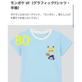 ユニクロ(UNIQLO)のモンポケ ut グラフィック Tシャツ(その他)