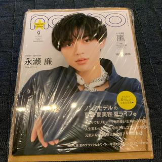 nonno ノンノ 9月号 新品(ファッション)
