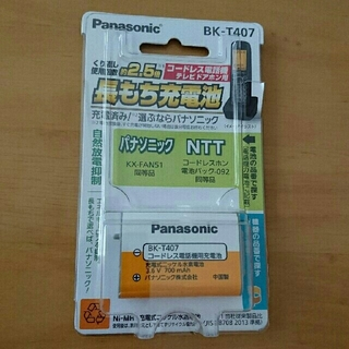 Panasonic - パナソニック 充電式 電池  コードレス電話  BK-T407