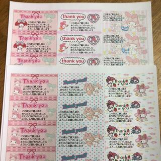 サンキューシール♡お礼シール♡おまけ付き♡(カード/レター/ラッピング)