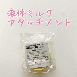 明治 - 液体ミルク 明治 らくらくミルク アタッチメント
