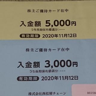 ニシマツヤ(西松屋)の西松屋 株主優待券 8000円分 送料込み(ショッピング)