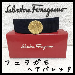 サルヴァトーレフェラガモ(Salvatore Ferragamo)のサルヴァトーレフェラガモ ヘアバレッタ 上品なヘアアクセサリー(バレッタ/ヘアクリップ)