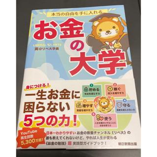 朝日新聞出版 - 本当の自由を手に入れるお金の大学