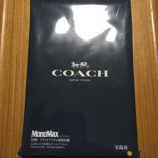 コーチ(COACH)のMono Max 2018年1月号 COACH 万年筆&ボールペンセット(ペン/マーカー)