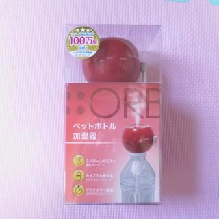 【新品】ペットボトル加湿器ORB☆赤☆レッド