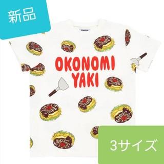 PUNYUS - 新品 OKONOMIYAKI Tシャツ 3 渡辺直美 punyus お好み焼き