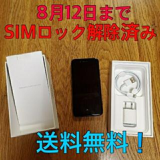 iPhone - iPhone 8 SIMロック解除済み 8月12日までの販売