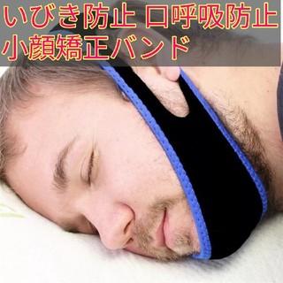 いびき防止 口呼吸防止グッズ 小顔矯正バンド ブルー色(口臭防止/エチケット用品)