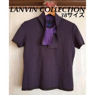 LANVIN COLLECTION - ランバンコレクション ボウタイ付き半袖ニット シルク混 38サイズ