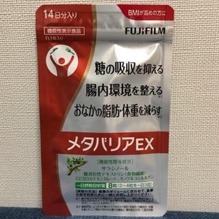 富士フイルム メタバリアEX(ダイエット食品)