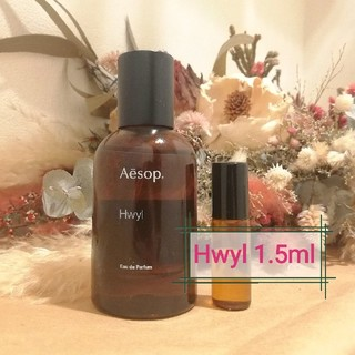 Aesop - ヒュイル 1.5ml イソップ Aesop Hwyl 香水