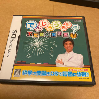 ニンテンドーDS(ニンテンドーDS)のでんじろう先生の不思議な実験室 DS(携帯用ゲームソフト)