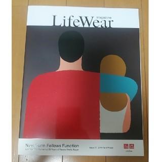 ユニクロ ライフウェアマガジン2019秋冬創刊号(ファッション)