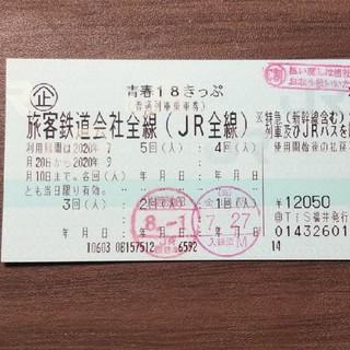 青春18きっぷ 三回 即発送(鉄道乗車券)