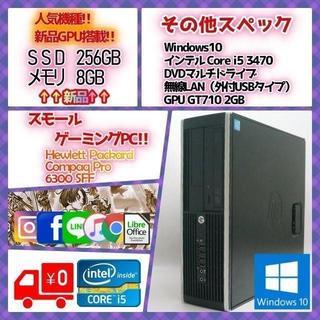 ヒューレットパッカード(HP)のスモールゲーミングPC HP Pro6300SFF 新品SSD&新品GT710(デスクトップ型PC)
