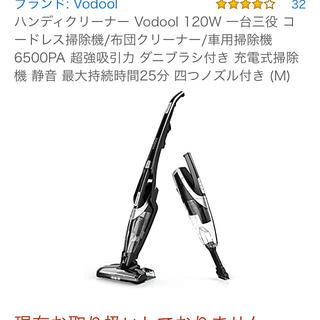 vodool 完売 廃盤 コードレス掃除機 新品 LED サイクロン式 希少(掃除機)