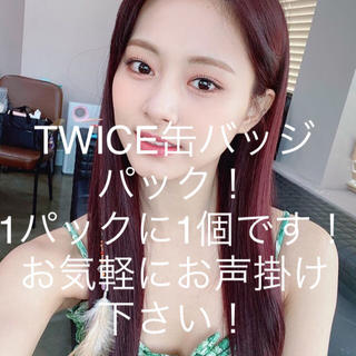 Waste(twice) - TWICE缶バッジ