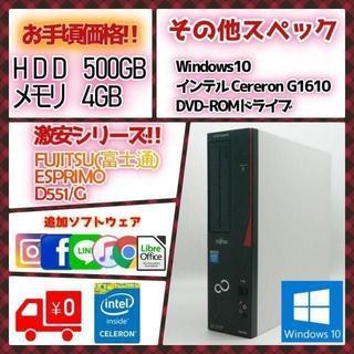 フジツウ(富士通)の在宅応援セール‼️激安シリーズ‼ 富士通 ESPRIMO D551/G(デスクトップ型PC)